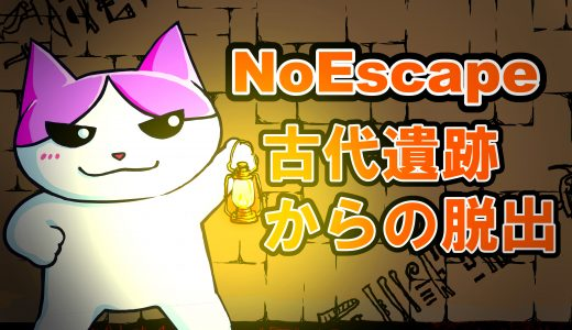 NoEscape「古代遺跡からの脱出」初心者におススメの理由【感想・攻略法】