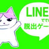 【LINE謎】本気でおすすめのLINE謎ベスト10