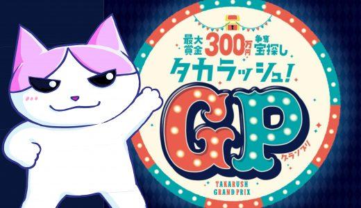 【お台場】タカラッシュGPで最大300万円!?ネタバレ感想と答え♪