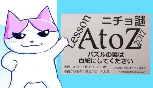ニチョ謎「Lesson AtoZ 2017」の感想・攻略法【クリアまで2週間!?】