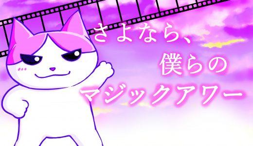 「さよなら僕らのマジックアワー」の感想・青春・感動!【ネタバレなし】