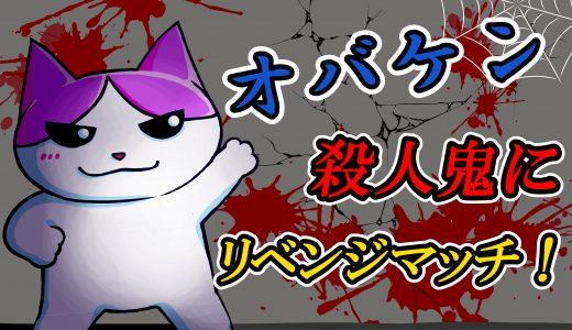 オバケン「畏怖 咽び家」殺人鬼にリベンジ!【1~3章に挑戦】