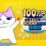 SCRAP100万謎2019年