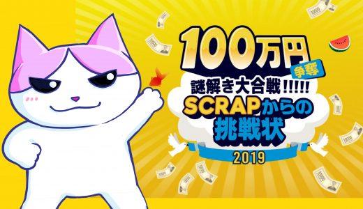 【2019年】SCRAP100万謎の感想!クオリティが高すぎる件について※ネタバレなし