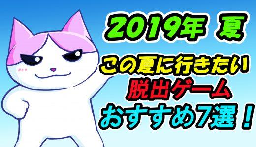 【2019年】夏に行きたい脱出ゲーム・謎解きイベント【おすすめ7選】