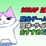 (SCRAP以外)脱出ゲームの団体・サイトおすすめまとめ