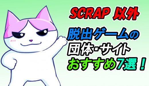 『SCRAP以外で』脱出ゲームを開催している団体・サイト【おすすめ7選!】