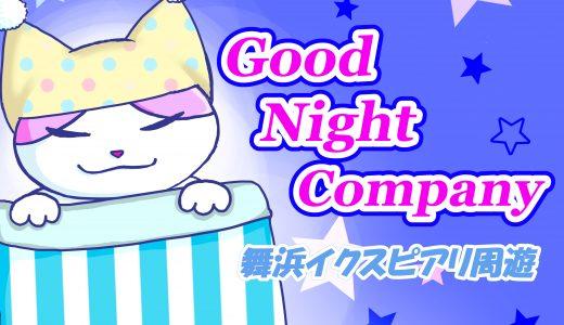 イクスピアリで謎解き『Good Night Company』は周遊型の最高傑作!?【タカラッシュ】