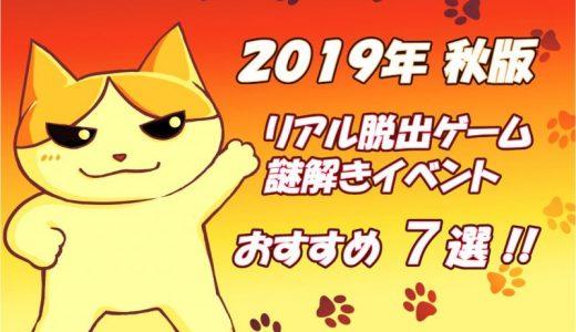 【2019年 秋版】リアル脱出ゲーム・謎解きイベント『おすすめ7選』