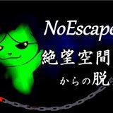 NoEscape絶望空間