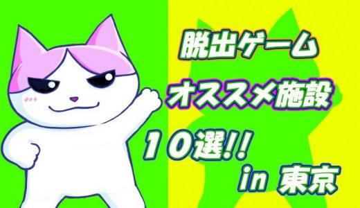【2020年1月】リアル脱出ゲームのオススメ施設ベスト10!in東京