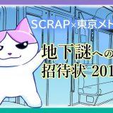 【地下謎への招待状2019】感想とヒント!東京デートや観光に最高です♪※ネタバレなし