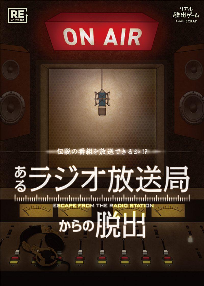 あるラジオ放送局からの脱出