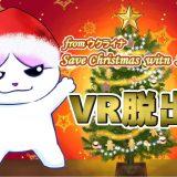 VR脱出 クリスマスを救え