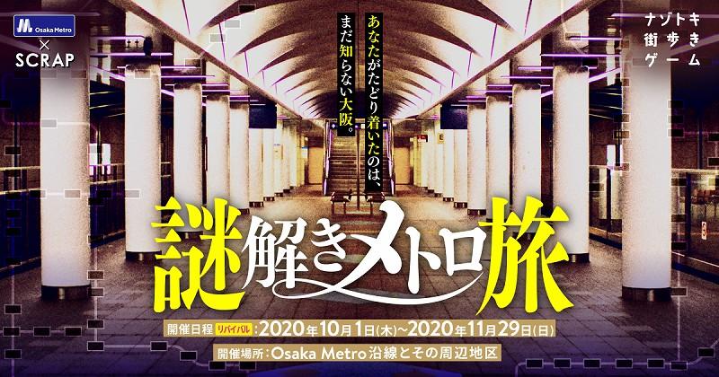 謎解きメトロ旅大阪の感想