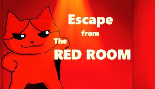【感想】RED ROOM脱出に挑戦!成功率5%の激ムズゲーム!?