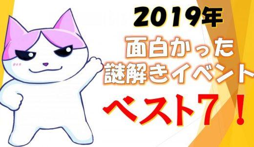 【2019年版】面白かったリアル脱出ゲーム・謎解きベスト7!