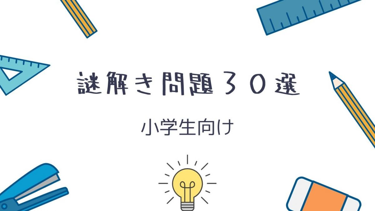 小学生向けの謎解き問題30個