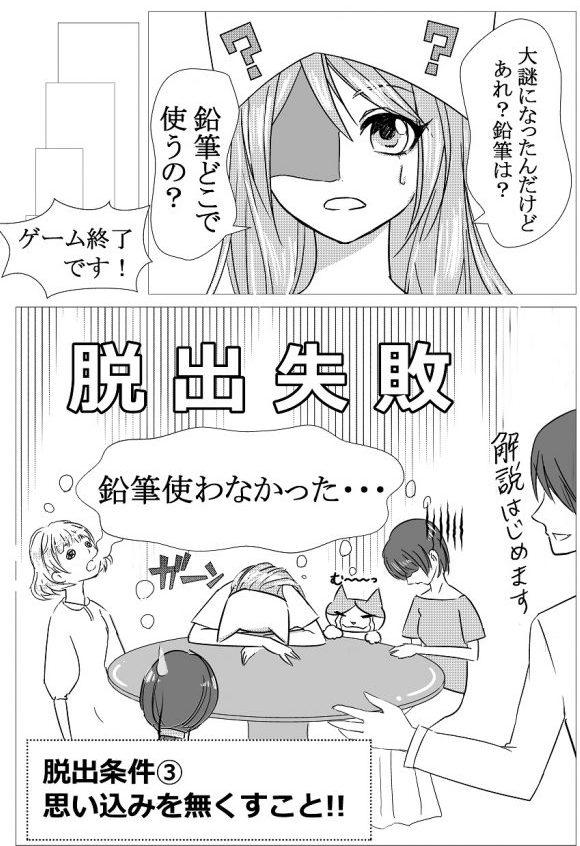 脱出ゲームあるある漫画4