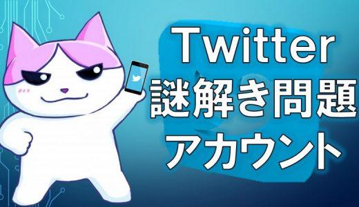 Twitterで謎解き問題を出題しているアカウント【おすすめ】
