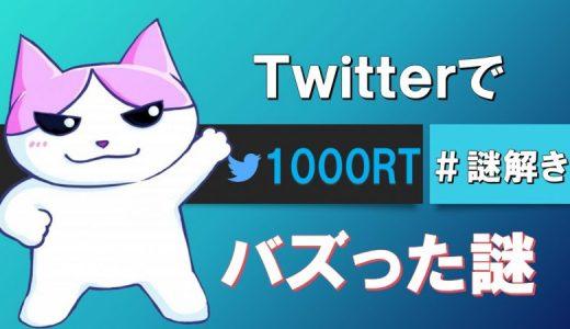 Twitterでバズった謎解き問題【1000RT以上・全27問】