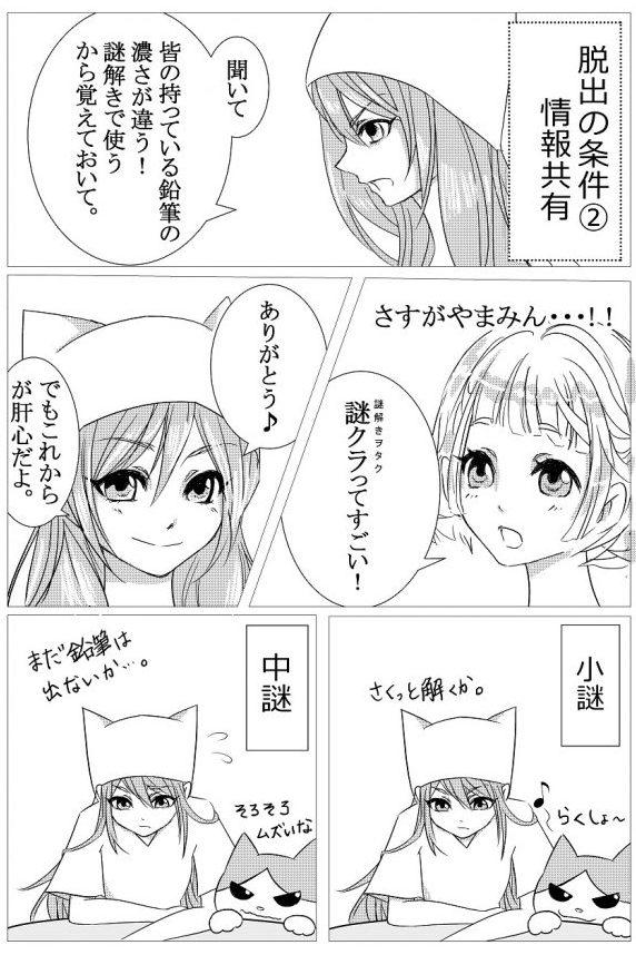 脱出ゲームあるある漫画3
