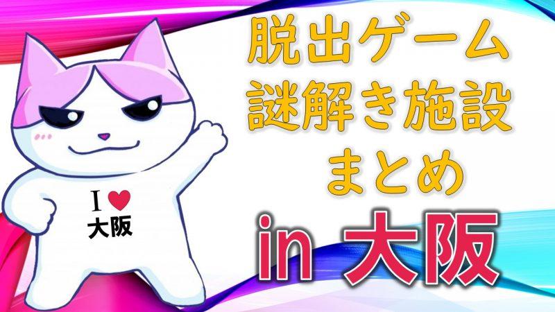 大阪の脱出ゲーム・謎解き施設