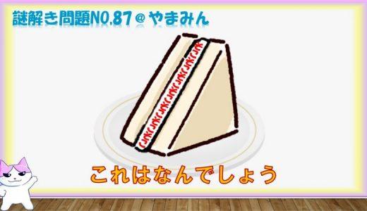 サンドイッチを使った謎解き問題【解説&作成過程】