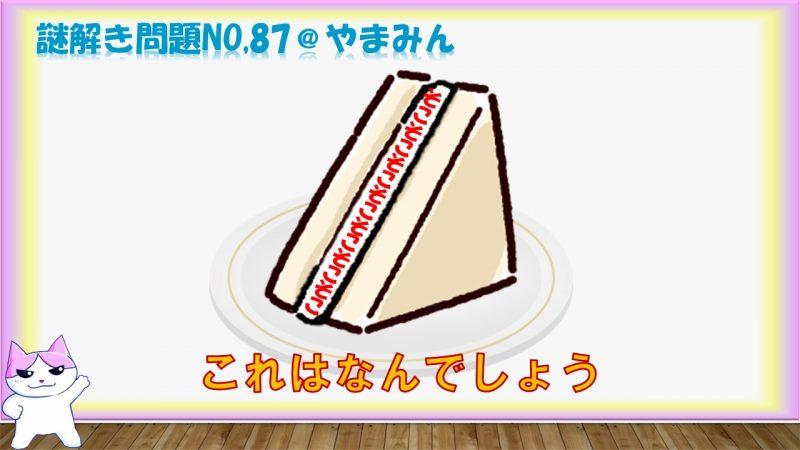サンドイッチ謎