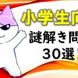 【小学生向け】ひらめき謎解き問題30選(ヒント・答え付き)