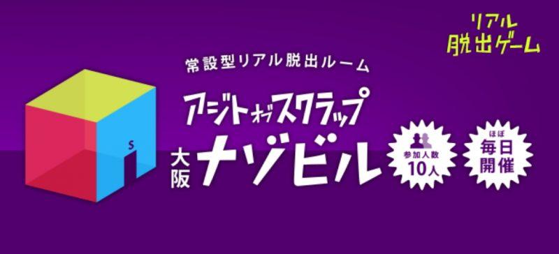 アジトオブスクラップ 大阪ナゾビル