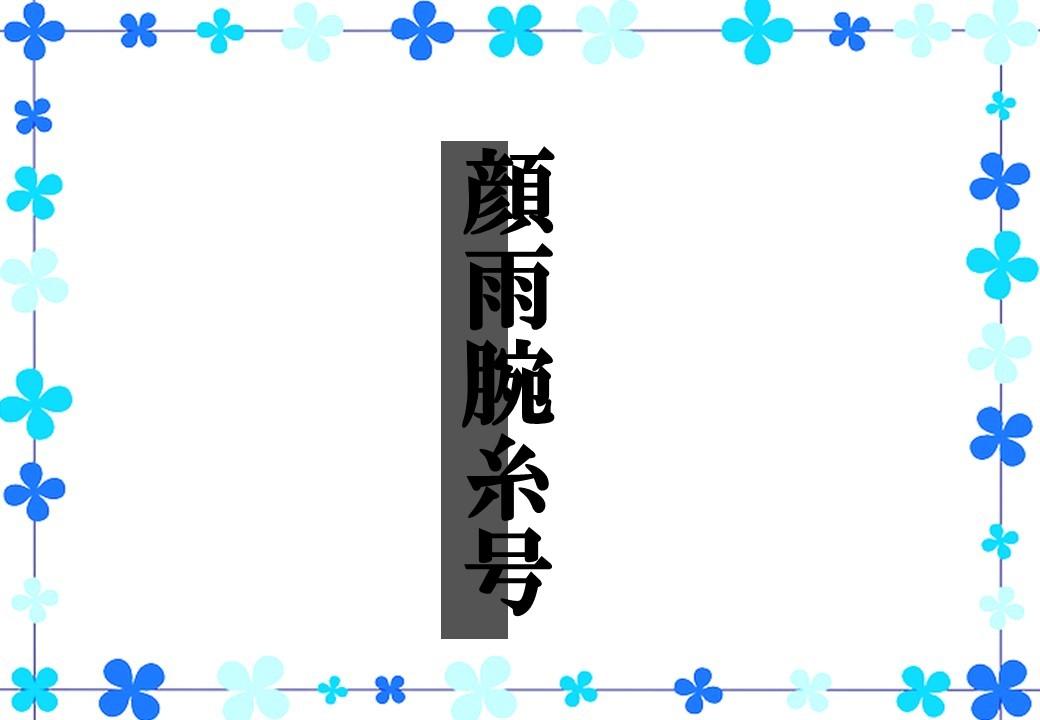 半分の漢字謎