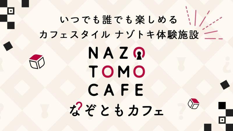 なぞともカフェ なんばパークス店(なんば)