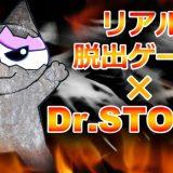 ドクターストーン脱出