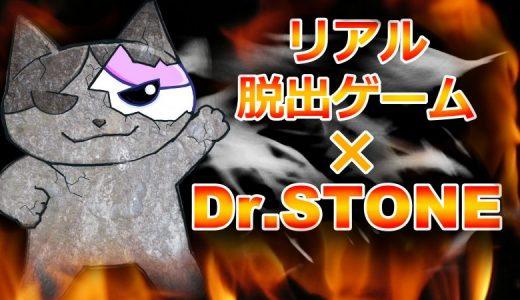 ドクターストーン×脱出ゲームは新感覚の謎解きでした【感想・注意点】