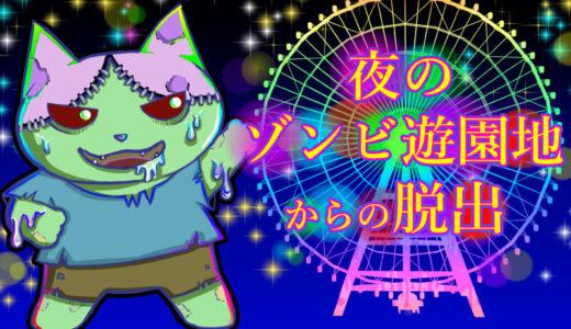 「夜のゾンビ遊園地からの脱出」の魅力と攻略法♪ inよみうりランド