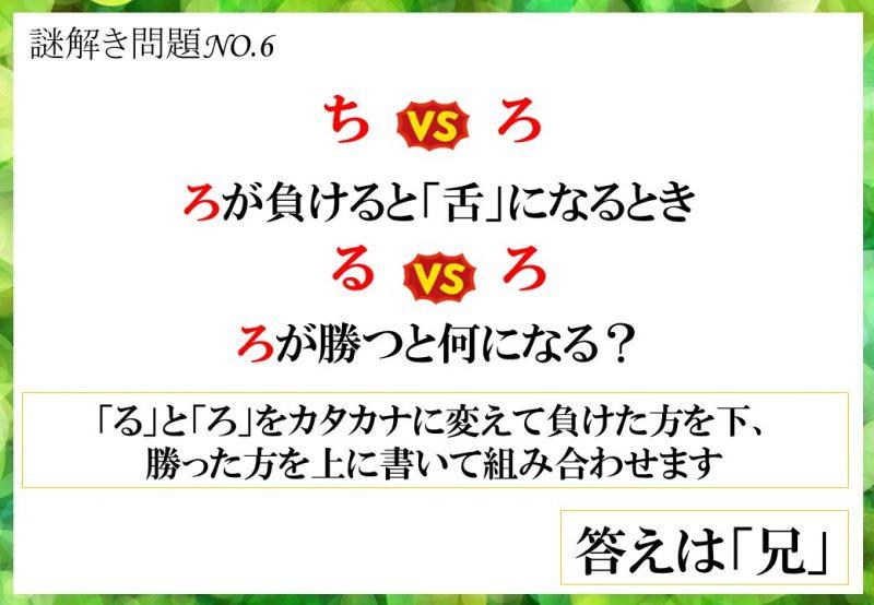 プリント謎解説3