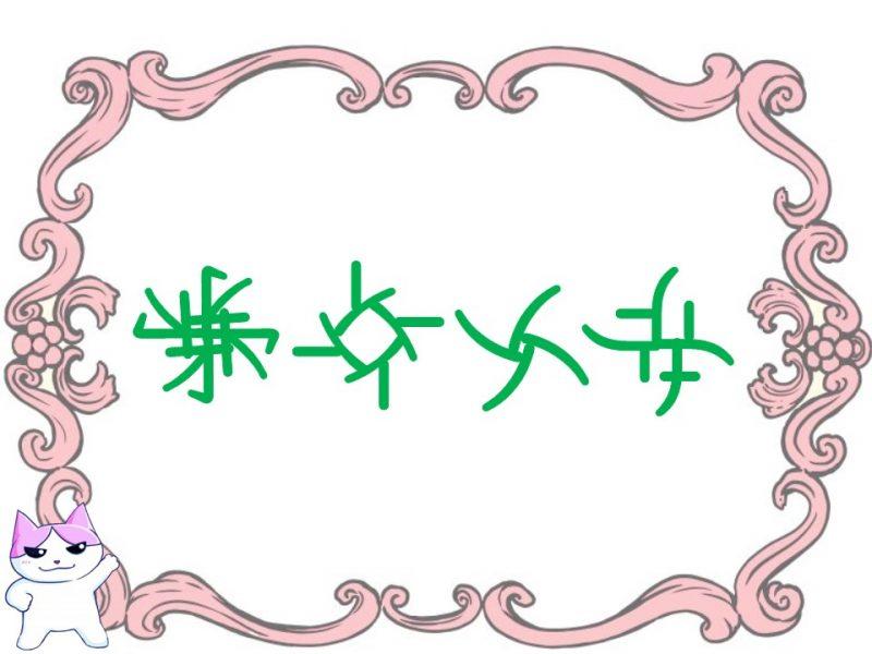 結婚式謎 緑