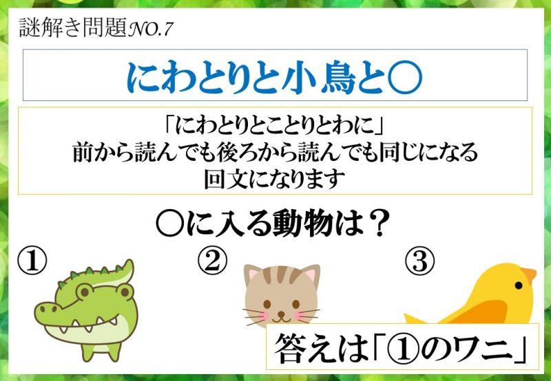 プリント謎解説4
