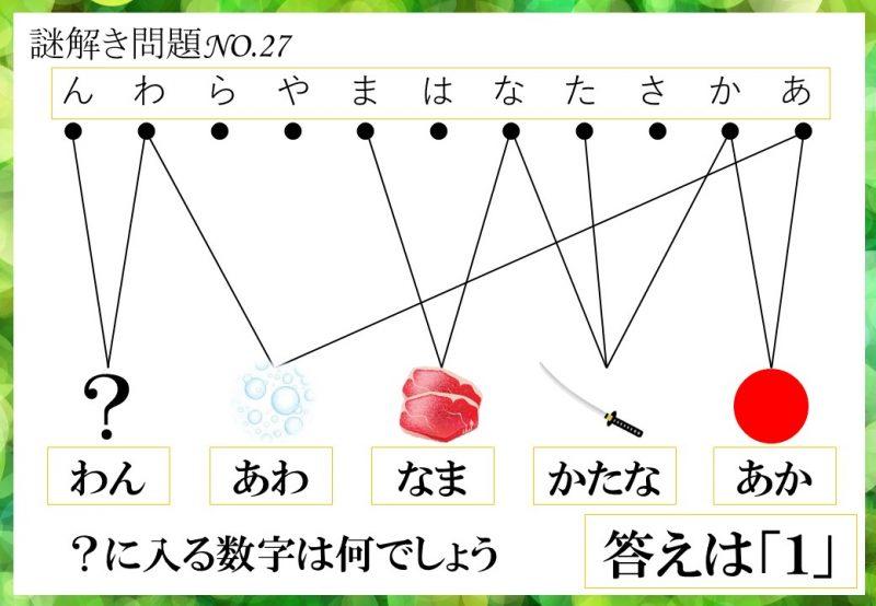 プリント謎解説14