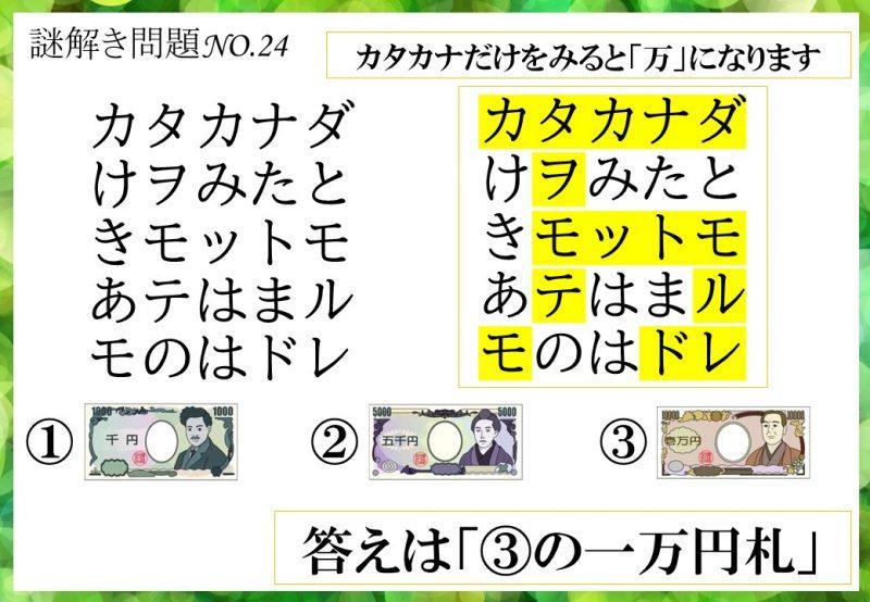 プリント謎解説13