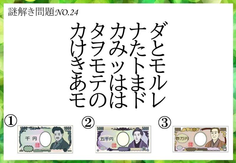 プリント謎13