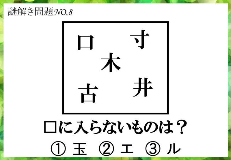 プリント謎5