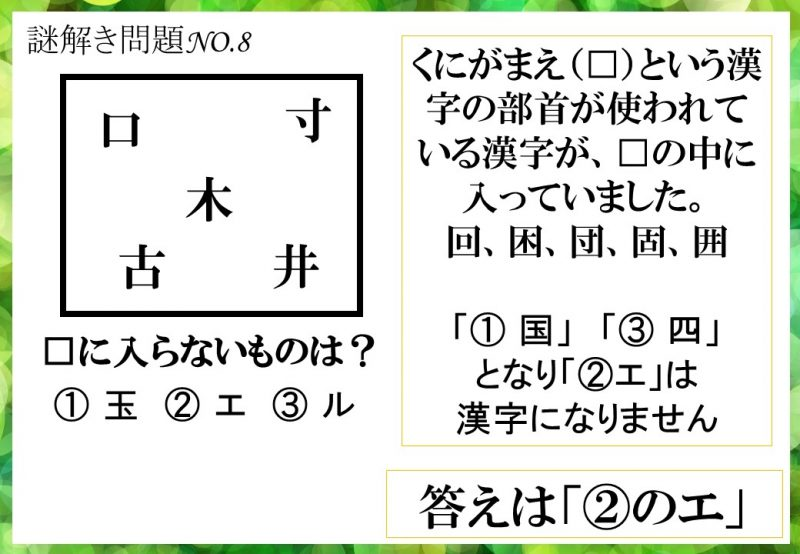 プリント謎解説5
