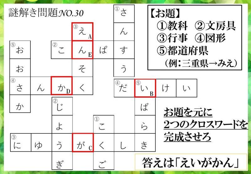 プリント謎解説15