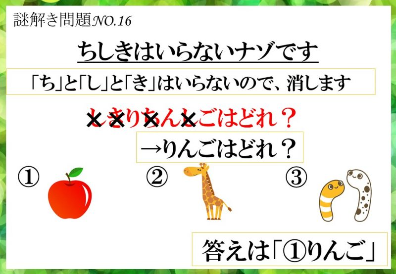 プリント謎解説8