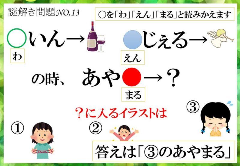 プリント謎解説7
