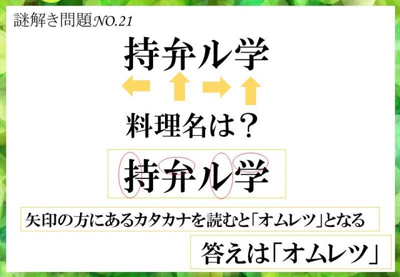 プリント謎解説11