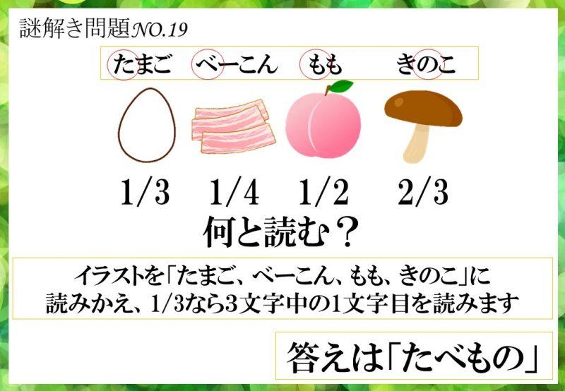 プリント謎解説9