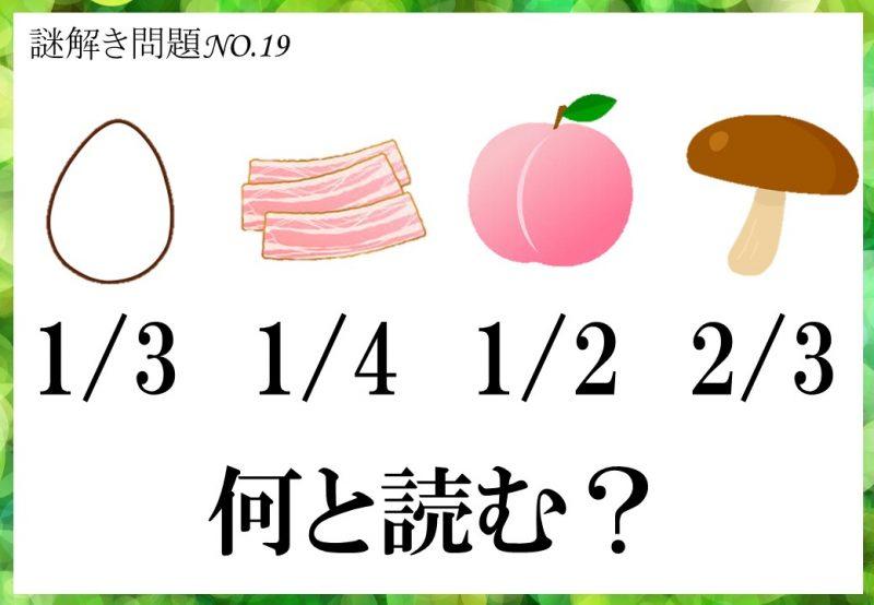 プリント謎9